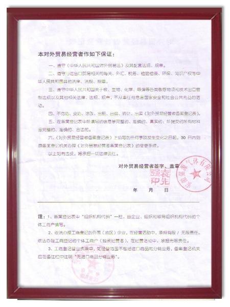 对外贸易经营者备案登记证反面