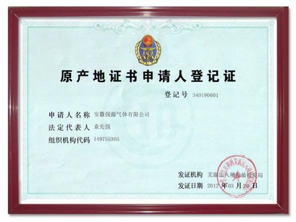 原产地证书申请人登记证